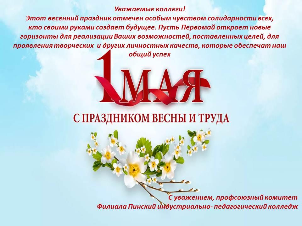 Поздравления профсоюзов с 1 мая